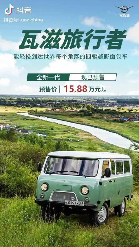 瓦滋旅行者,四驱越野7座面包车,官方预售价15.88万元起…………