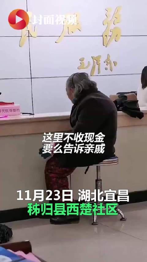 医保局回应老人用现金交医保被拒:社区人员办事不灵活正调查处置