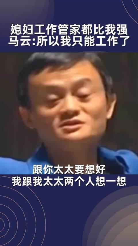 媳妇工作管家都比我强,马云:所以我只能工作了