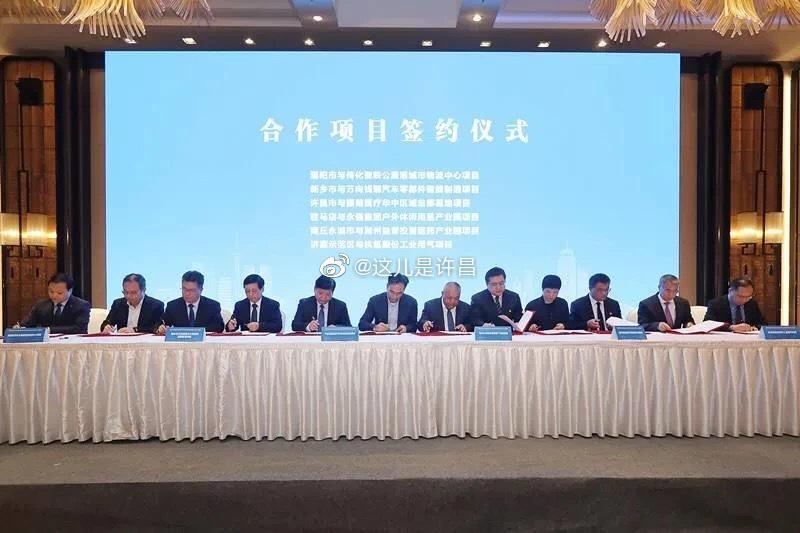 许昌签约1个项目,总投资76.8亿元