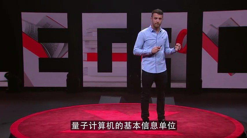TED:量子计算机将彻底改变保密工作的游戏规则