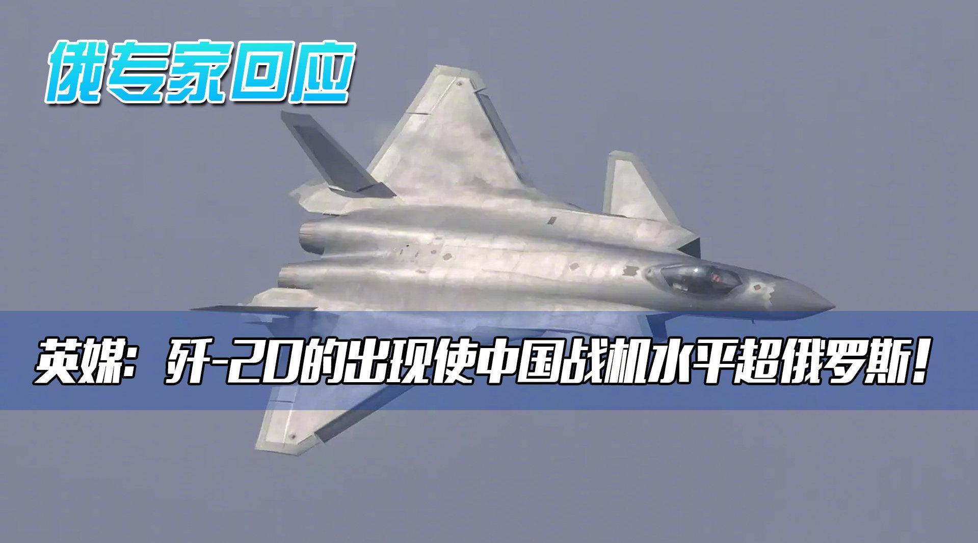 英媒:歼-20的出现使中国战机水平超俄罗斯!