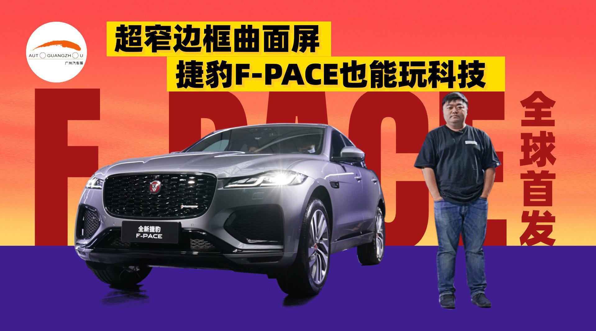 最名副其实的轿跑SUV,抢先体验新款捷豹F-PACE