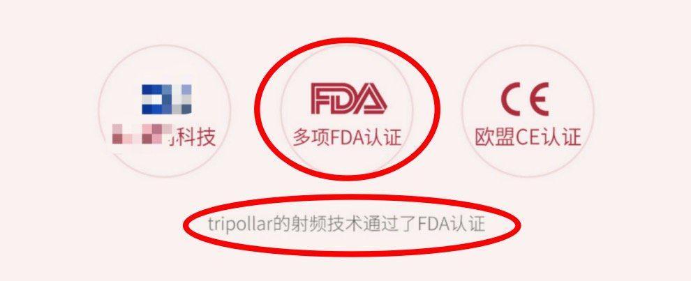 家用美容仪市场乱象丛生,美容仪Tripollar虚假宣传误导消费者