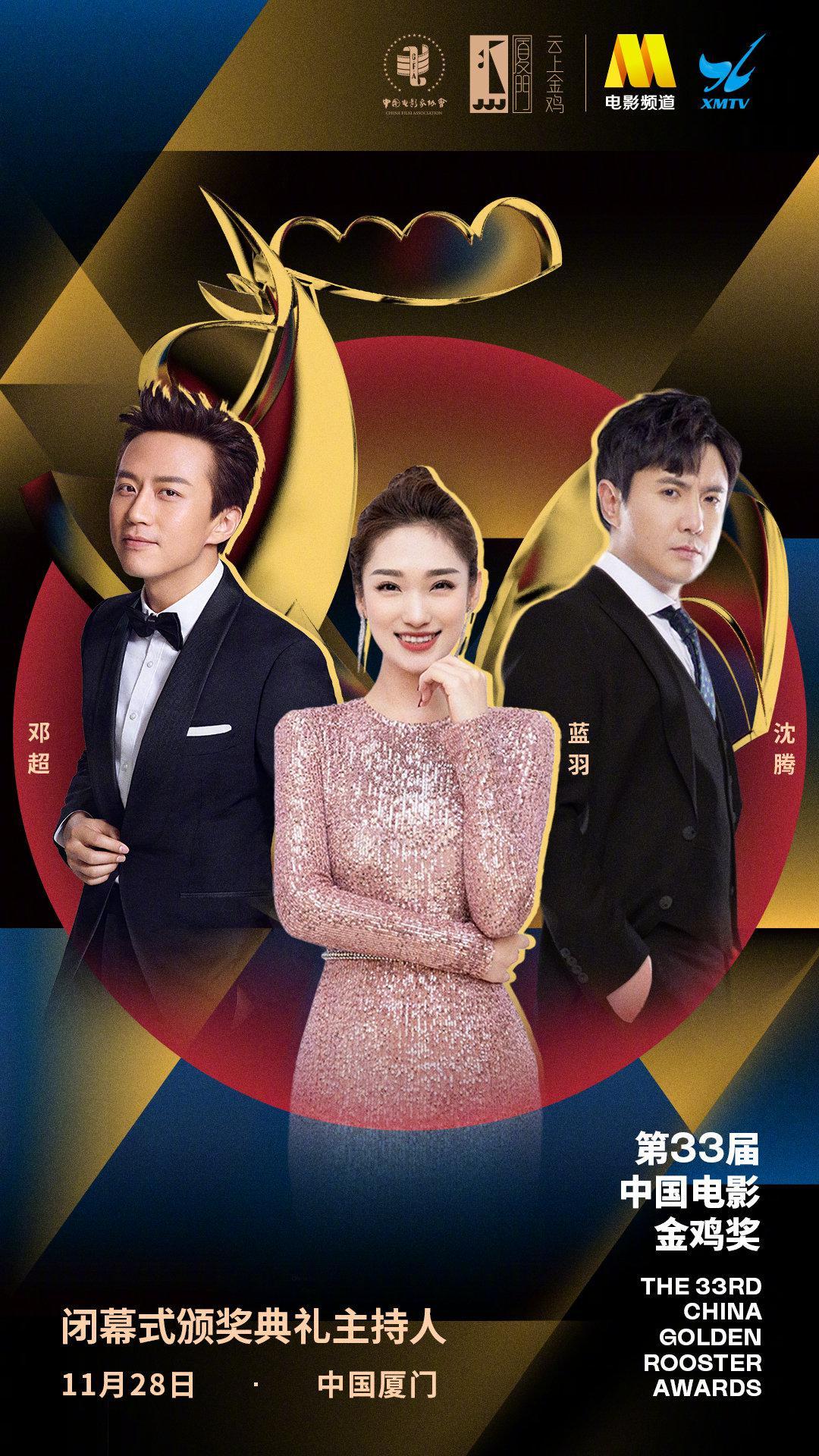 官宣!第33届中国电影金鸡奖将于11月28日在中国厦门闭幕,公布!……