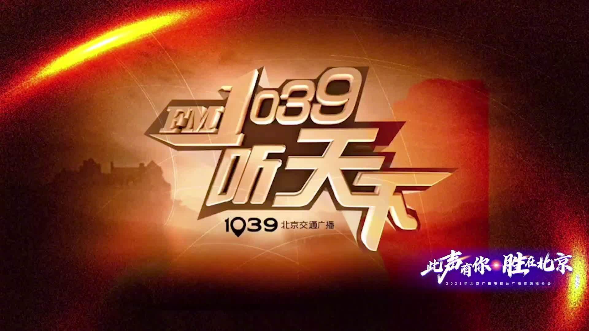 要问北京交通广播最有品的历史文化节目是啥