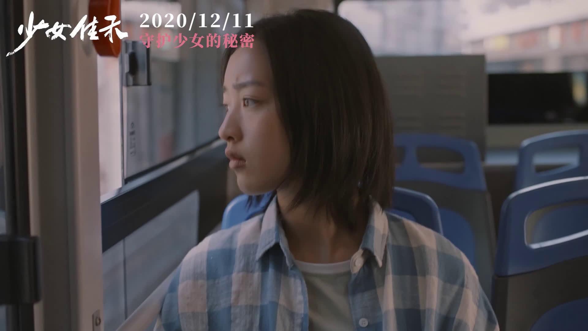 邓恩熙主演的青春犯罪题材电影《少女佳禾》定档12月11日上映……