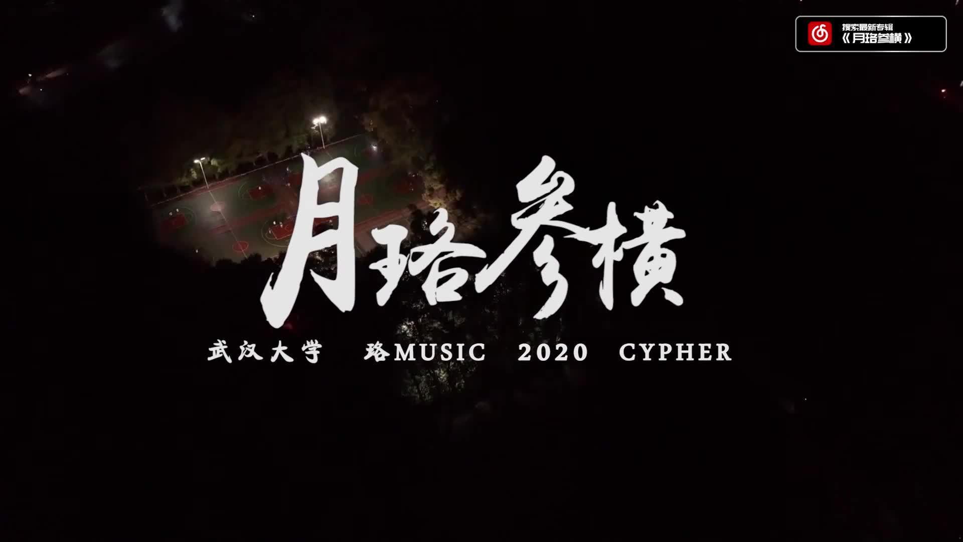 武汉大学Cypher来了🔥珞Music 2020 Cypher《月珞参横》!……