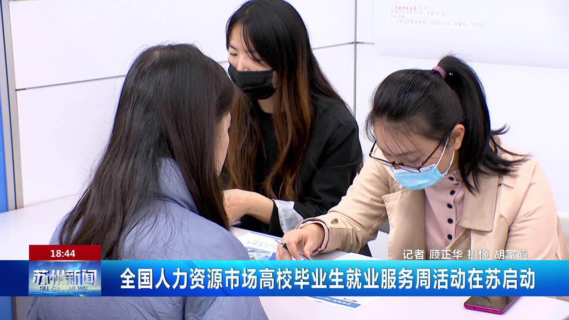 全国人力资源市场高校毕业生就业服务周活动在苏启动