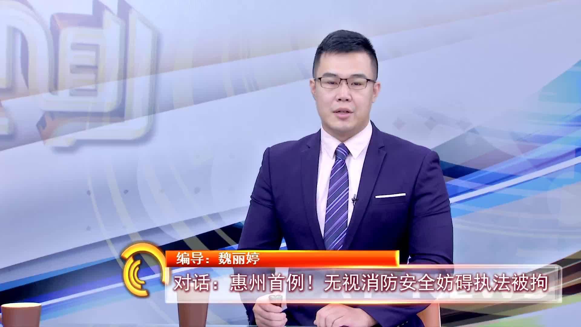 对话:惠州首例!无视消防安全妨碍执法被拘!……