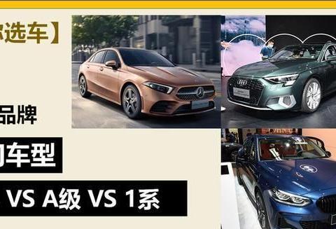 「帮你选车」入门级BBA车型对比 哪家新车更吸睛?