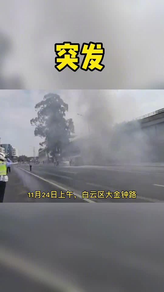 突发!白云区发生小车自燃,蜀黍迅速到场处理!