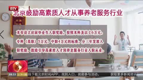 北京鼓励高素质人才从事养老服务行业