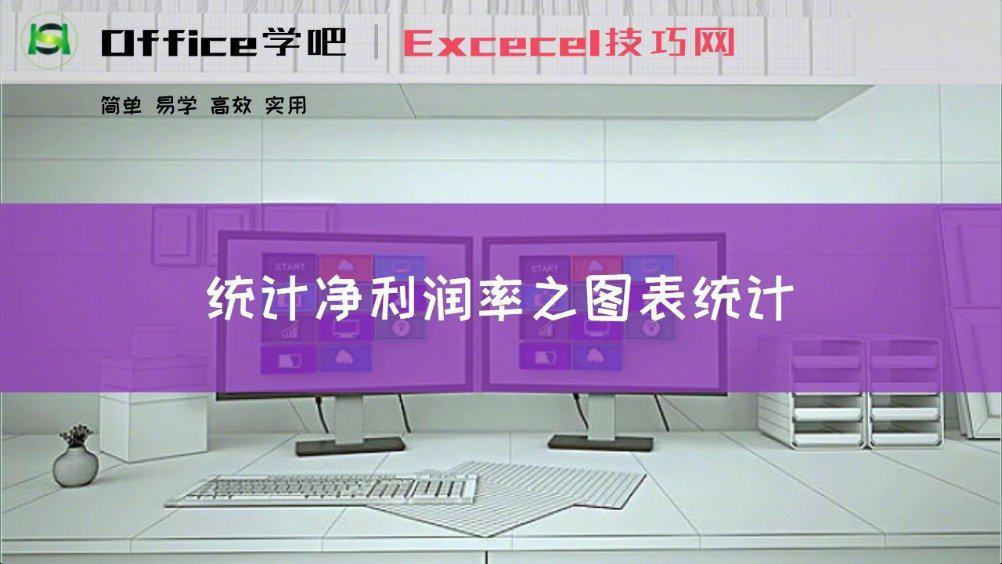 Excel市场管理应用——统计不同客户的前三季度净利润率之三