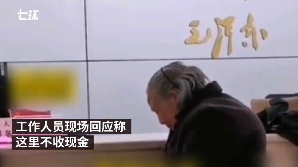 湖北宜昌医保局回应老人用现金交医保被拒