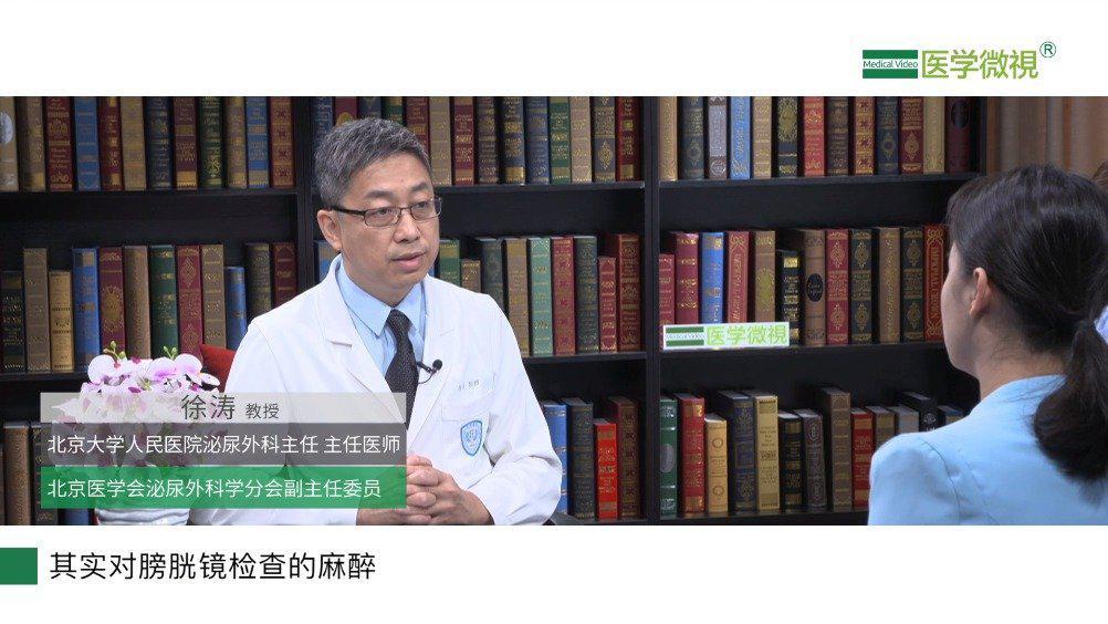 膀胱镜检查怎么麻醉?