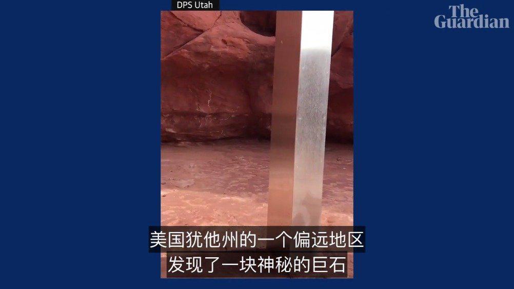 美国犹他州偏远地区发现神秘碑体……