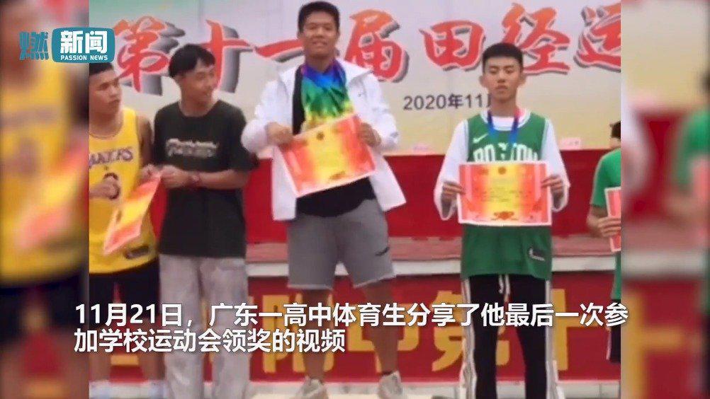 高中生运动会最后一次领奖亮出所有奖牌
