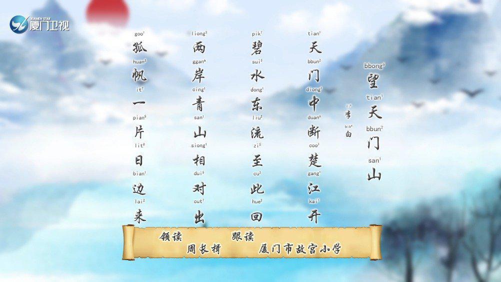 闽南话读古诗——《望天门山》