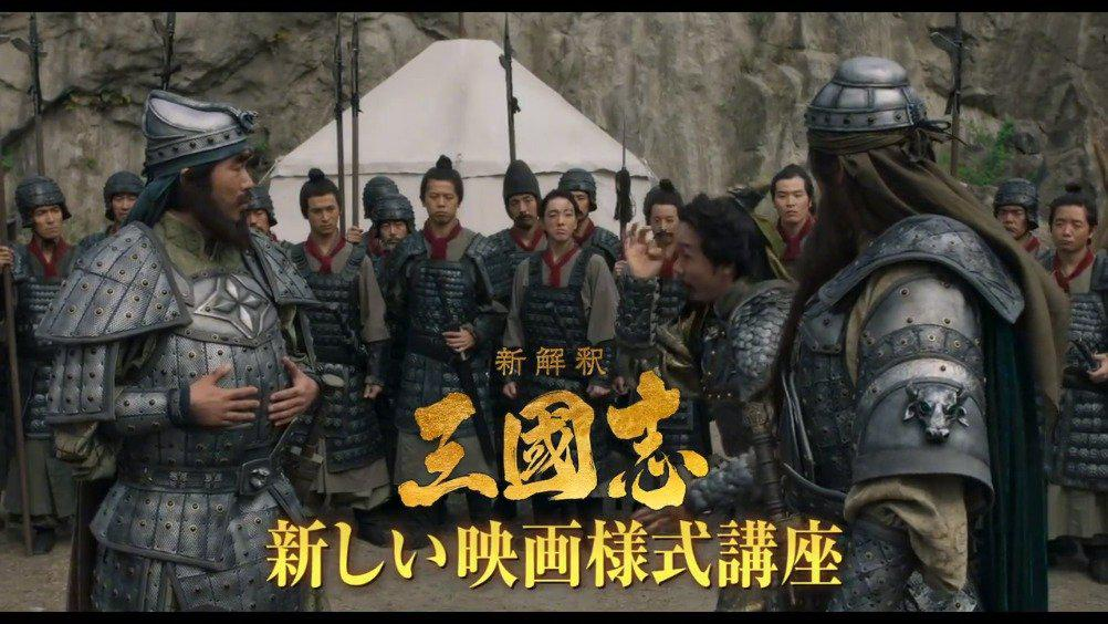 福田雄一自导电影《新解释・三国志》公开了新影像……