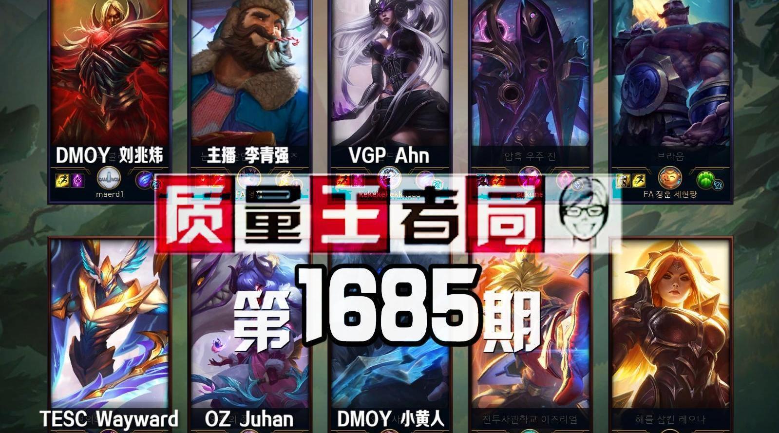 质量王者局1685丨李青强, 小黄人, 刘兆炜, Juhan, Ahn, Wayward