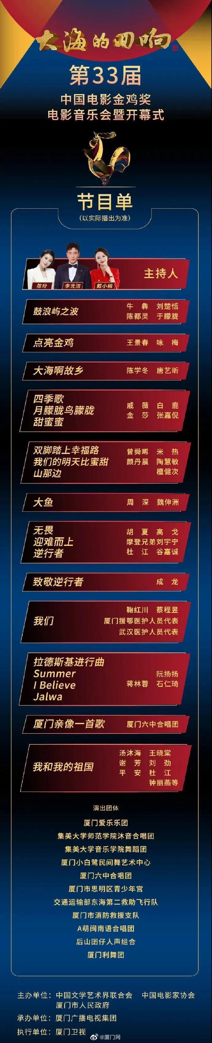 第33届中国电影金鸡奖开幕式节目单曝光!