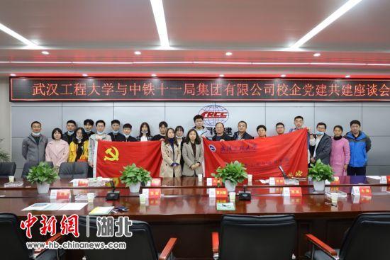 武汉工程大学与中铁十一局开展校企党建共建