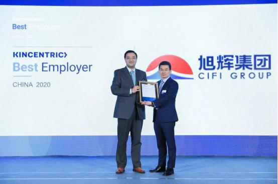 """旭辉连续4年获""""中国最佳雇主"""" 领先人才战略受认可"""