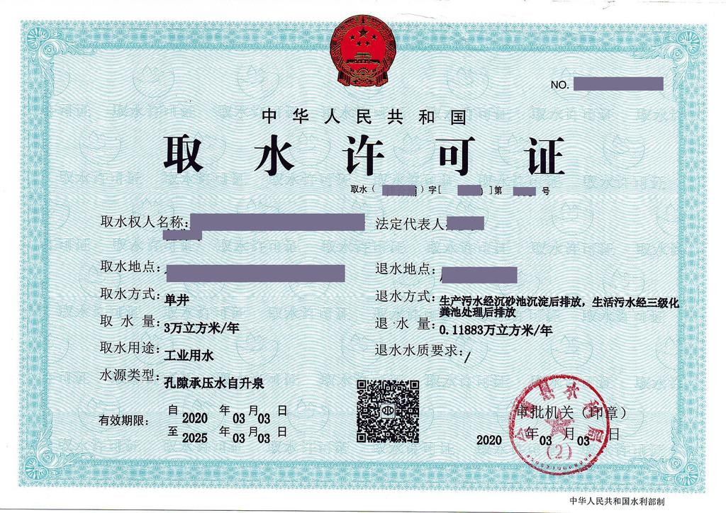 来了!四川首宗取水许可电子证照长这样,怎么申领?如何应用?