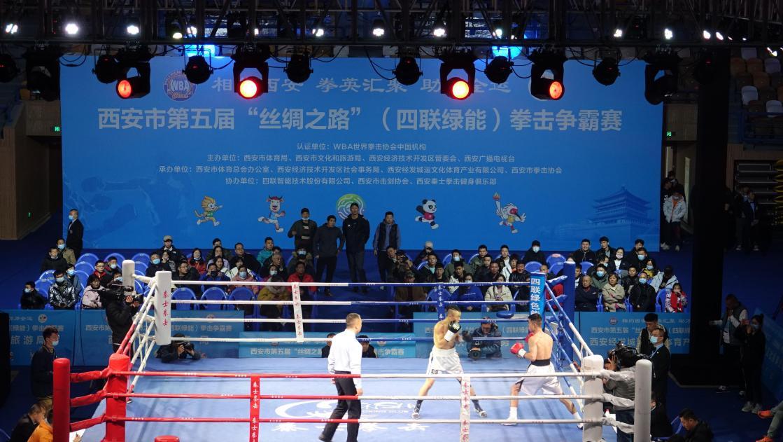 """西安市第五届""""丝绸之路""""拳击争霸赛  在经开区精彩举行"""