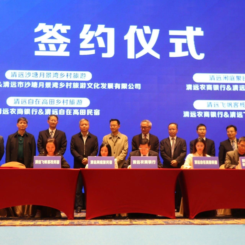 现场签约31.22亿元,清远乡村旅游在广州火了
