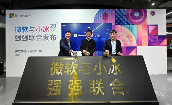 从微软公司分拆后 小冰和微软中国达成战略合作