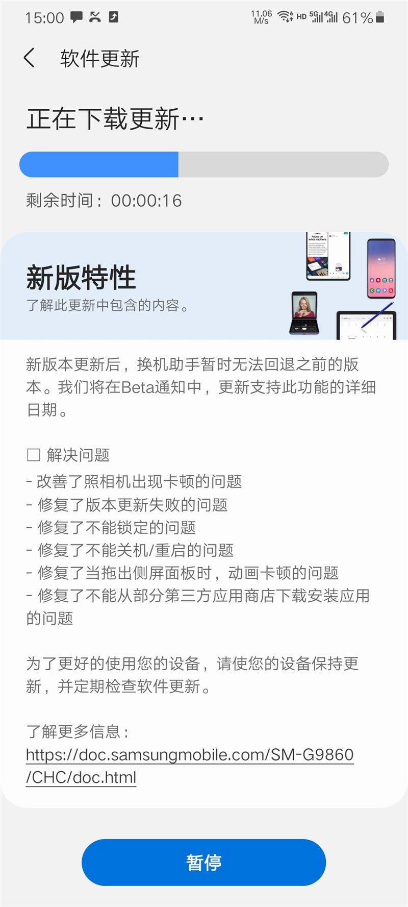 三星 S20 系列推送 OneUI 3.0 beta4 更新:修复不能关机/重启bug
