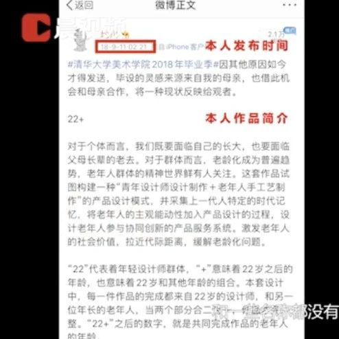 清华、浙大学生作品被抄?回应来了!