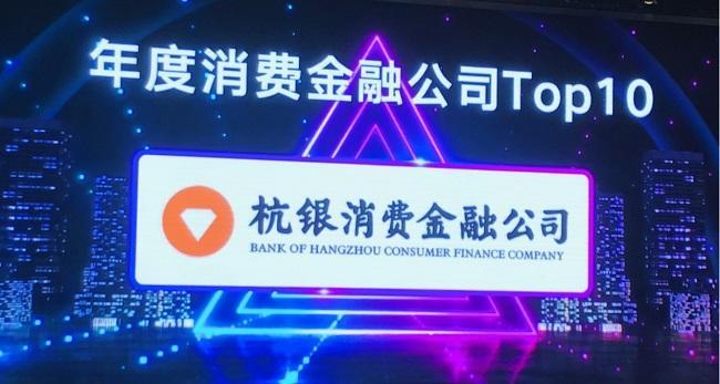 """杭银消费金融荣膺2020第一财经金融价值榜""""年度消费金融公司TOP10"""""""