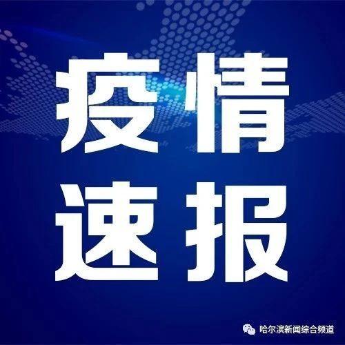 黑龙江省最新疫情通报