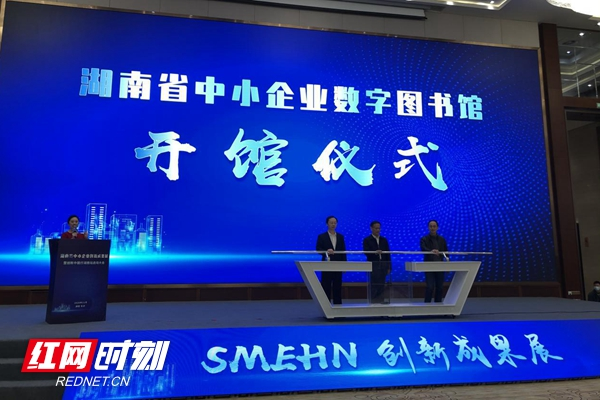 开启湘图企业信息服务新篇章 湖南省中小企业数字图书馆正式开馆