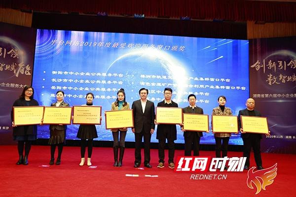 衡阳市中小企业公共服务平台荣获2019年度省最受欢迎窗口服务平台