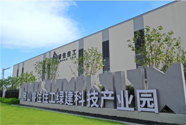 睿住住工佛山绿建科技产业园投产 佛山装配式产业再上台阶