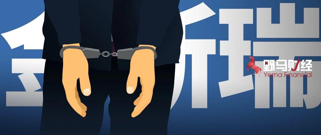踩线基因新规?金斯瑞创始人被捕,市值蒸发40亿港元