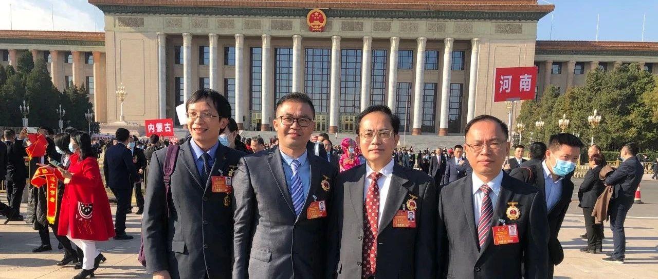 江门骄傲!我市有4人太牛了,今天在北京人民大会堂接受全国表彰!