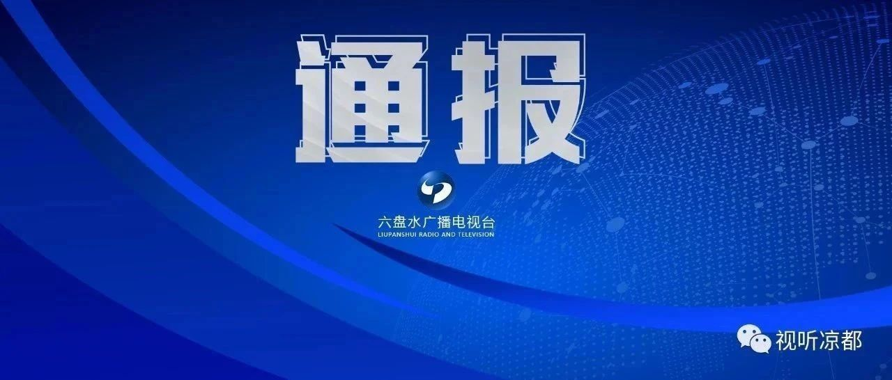 关注丨六盘水市总工会原四级调研员赵传纲严重违纪违法被开除党籍开除公职
