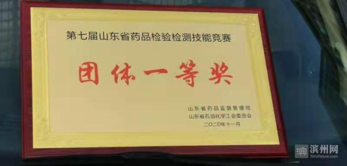 滨州市食药检测中心在省级竞赛中获团体一等奖