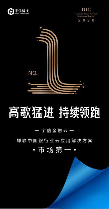 宇信金融云蝉联IDC银行云应用市场第一 六大主流生态产品能力领先