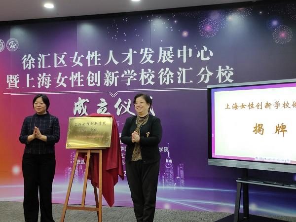 徐汇区女性人才发展中心暨上海女性创新学校徐汇分校成立
