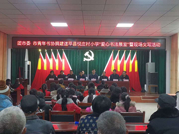"""遂平县玉山镇举行""""爱心书法展室""""启动仪式"""