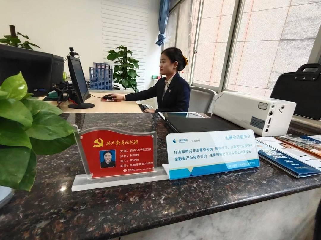 """社区党群服务中心来了银行""""小妹"""" ,四川省首个社区金融消保""""柜台""""上线"""