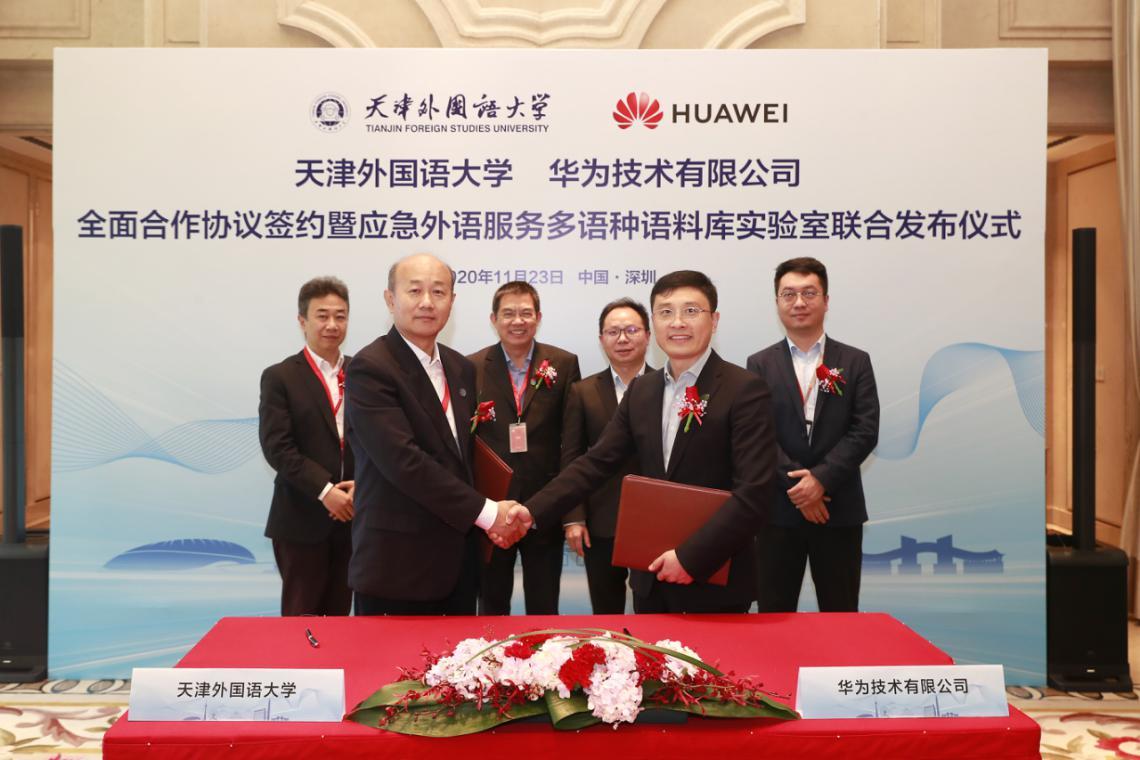 天津外国语大学与华为技术有限公司联合发布应急外语服务多语种语料库平台并签署全面合作协议