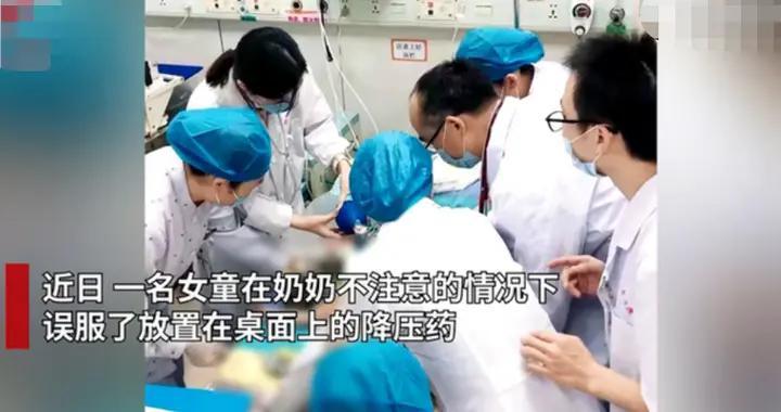 痛心!1岁幼童误食近40粒降压药不幸身亡,这类悲剧该如何避免
