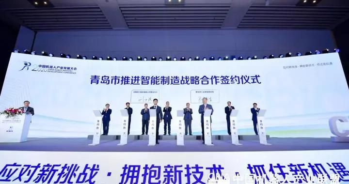 王清宪出席2020中国机器人产业发展大会并致辞时邀请行业头部企业、创业团队和科研人才来青